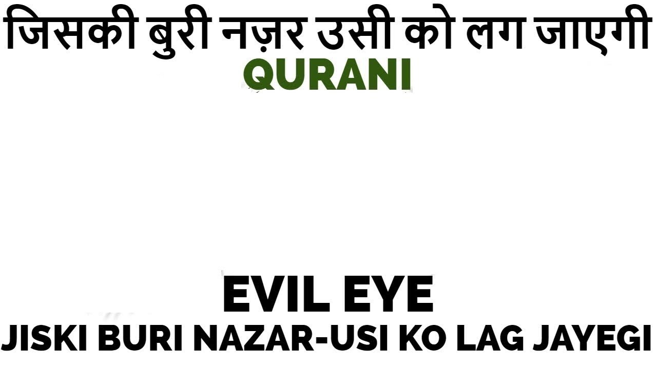 Nazar Ki Dua in Quran-Nazar Utarne Ki Dua in Quran MP3-Dua for Evil Eye  Protection in Hindi English