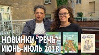 """Новинки издательства """"Речь"""": июнь-июль 2018"""