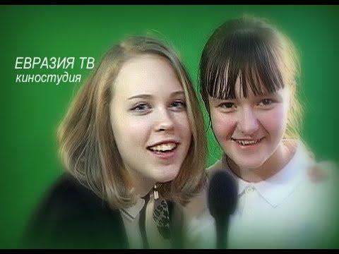 Дети киностудии Евразия ТВ представляют