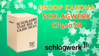 Обзор кахона SCHLAGWERK CP400SB серии Star Box