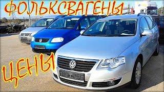 Volkswagen цены. Авто из Литвы, октябрь 2018.