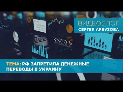 Сергей Арбузов о запрете денежных переводов из России в Украину
