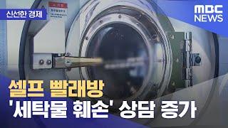 [신선한 경제] 셀프 빨래방 '세탁물 훼손' 상담 증가…