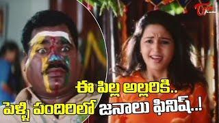 ఈ పిల్ల అల్లరికి పెళ్ళి పందిరిలో జనాలు ఫినిష్.. ! Telugu Movie Comedy Scenes | NavvulaTV