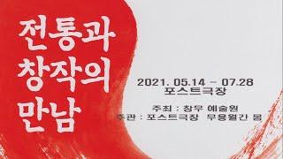 [서울교방] 권번예맥 김경란류 4대를 잇다Ⅰ