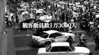 オートレジェンド2011 旧車&スーパーカーショーNO1 inポートメッセ名古屋