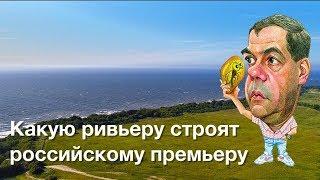 Новая прусская усадьба Дмитрия Медведева на балтийском побережье