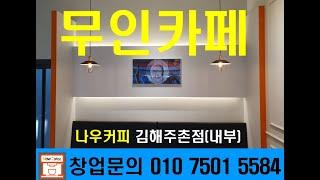 무인카페 나우커피 김해주촌점 내부를 공개합니다. [무인…