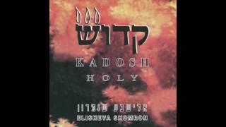 Yeshua, Ani Ohev Otcha Yeshua, I love You  -  Elisheva Shomron - HOLY