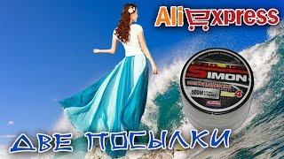Посылка из Китая. Aliexpress. Красивая юбка и 1000 м. плетёнки  для рыбалки.