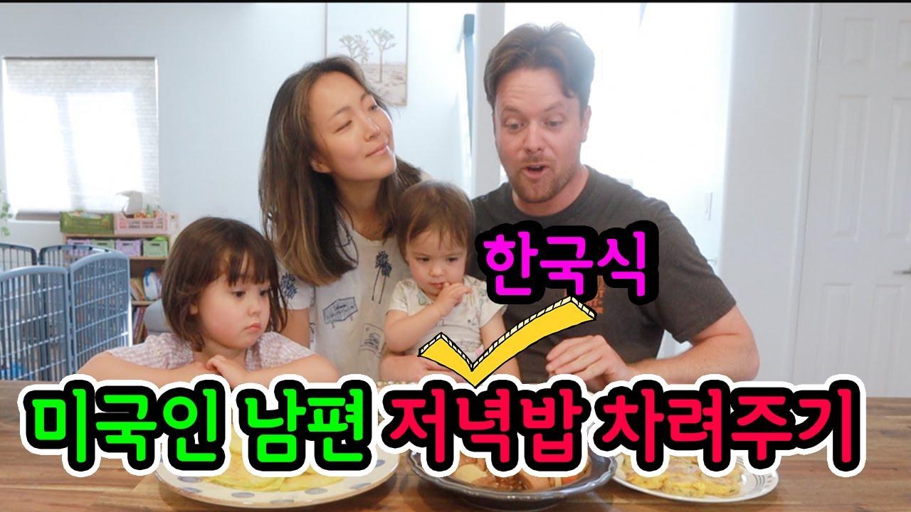 미국에 사는 국제커플 뭐 먹고 살까? Korean Wife cooked Korean food for American husband