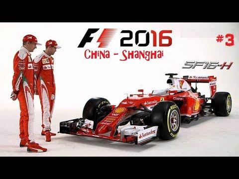 F1 2016 // 3.ÉVAD // R03: CHINA-SHANGHAI // SCUDERIA FERRARI