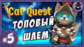 CAT QUEST #5 | ТОП ШЛЕМ | ПРОХОЖДЕНИЕ