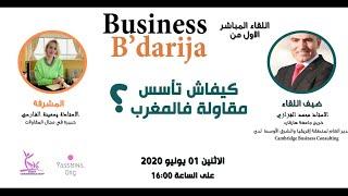 اللقاء المباشر الاول Business B'Darija كيفاش تأسس المقاولة ديالك