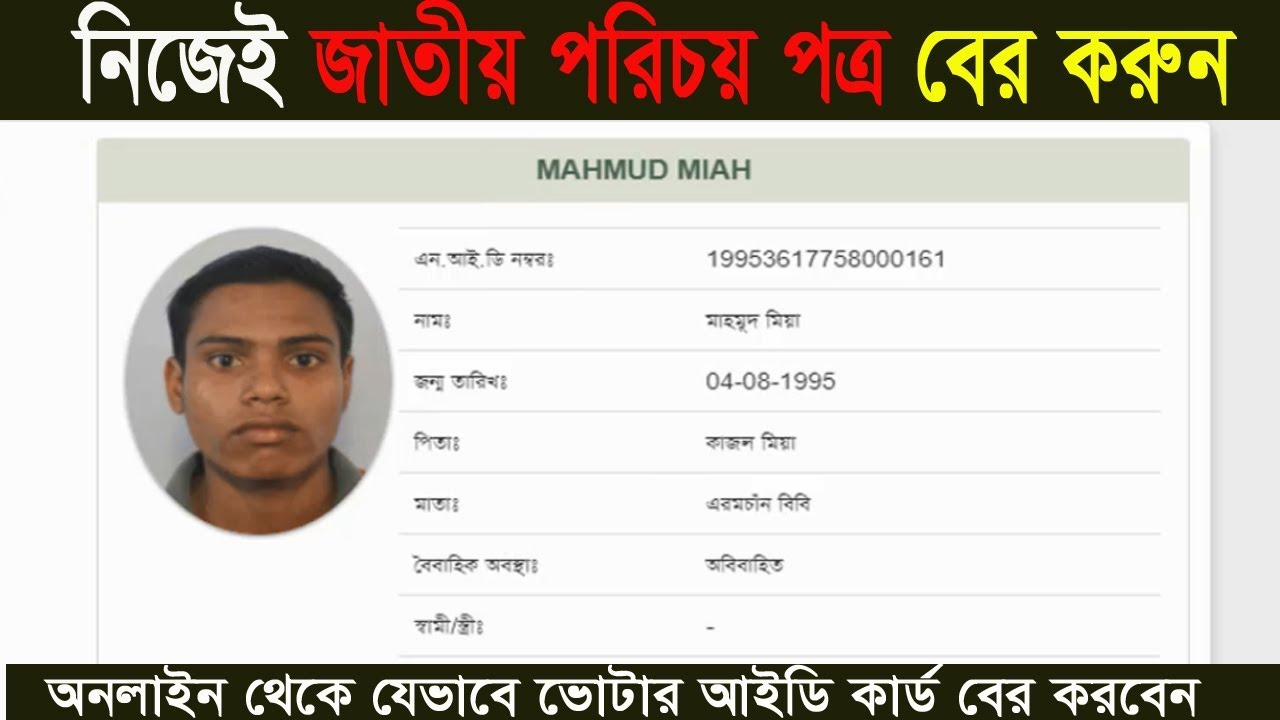 How to Print Bangladesh National ID card from Online | Download Votar ID  card