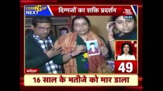 100 Shehar 100 Khabar: Kolkata Woman Finds Dead Lizard In McDonald's French Fries, Files FIR