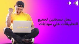 كيفيه عمل نسختين لجميع التطبيقات علي موبايلك لفتح حسابين باستخدام Parallel Space متعدد الحسابات screenshot 2