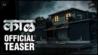 KAAAL - OFFICIAL TEASER   काळ - सुरुवात अंताची   D Sandeep   New Marathi Horror Movie 2020