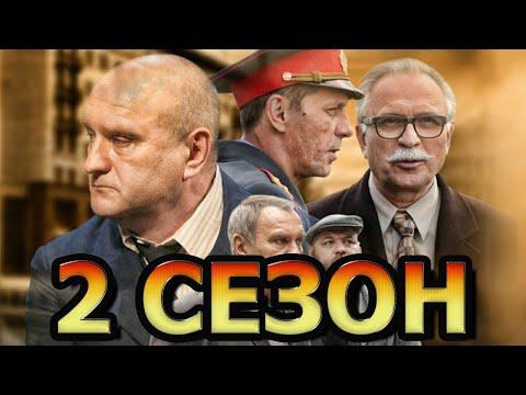 Золото Лагина 2 сезон 1 серия (17 серия) - Дата выхода (2021)