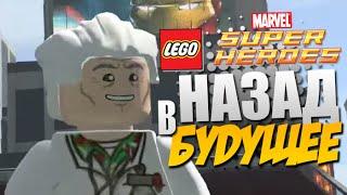 Обзор на моды по фильму Назад в Будущее в LEGO Marvel Super Heroes #18