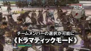 Musou Orochi Z (JP) Official Trailer [HQ]