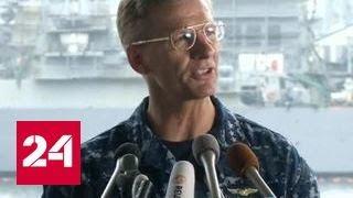 Командующий Седьмым флотом США отставлен после столкновения кораблей