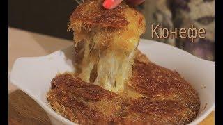 Турецкий десерт КЮНЕФЕ / Turkish dessert KUNEFE