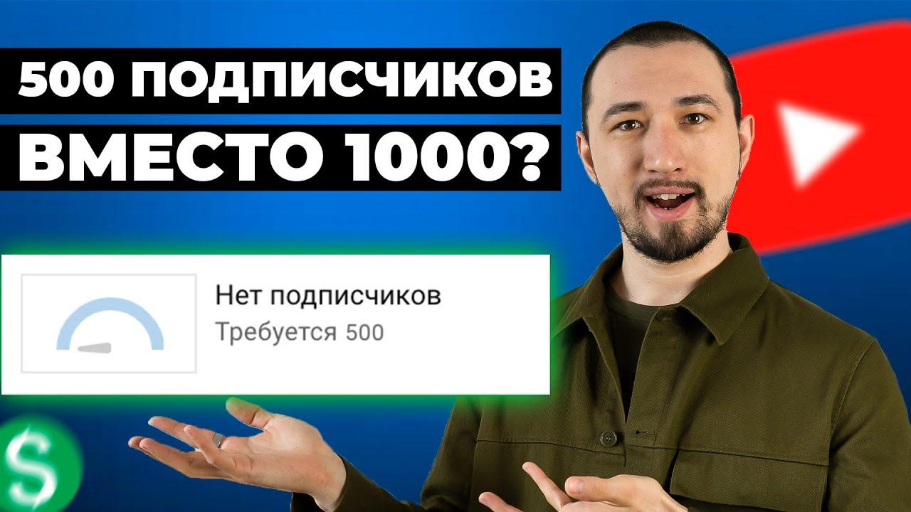 1000 Подписчиков На Youtube Больше Не Нужно 🔥 ОТЛИЧНЫЕ НОВОСТИ!