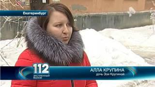 В Екатеринбурге женщина сломала позвоночник во время похода в супермаркет