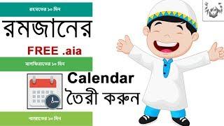 Create Ramadan calendar 2018 free .aia file- bangla tutorial | earning app aia file