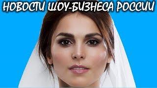 Сати Казанова выходит замуж за иностранца. Новости шоу-бизнеса России.