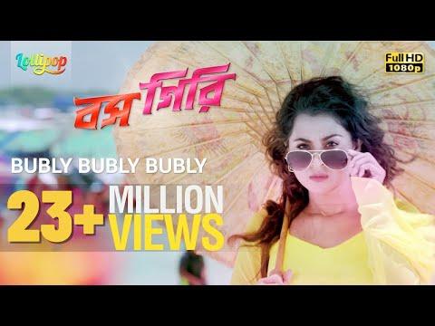 Bubly Bubly Bubly | Full Video Song | Shakib Khan | Bubly | S I Tutul | Boss Giri Bangla Movie 2016
