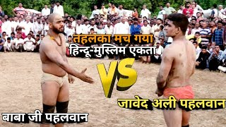 पब्लिक डिमांड पर जावेद अली पहलवान vs बाबा लाड़ी पहलवान कुश्ती/javed gani pehlwan kushti