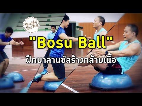 Healthy Fine day [by Mahidol] (2/2) Bosu Ball ฝึกบาลานซ์สร้างกล้ามเนื้อ