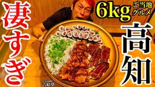 【大食い】高知で食べるデカ盛りご当地(6kg)プレート‼️【MAX鈴木】【マックス鈴木】【Max Suzuki】