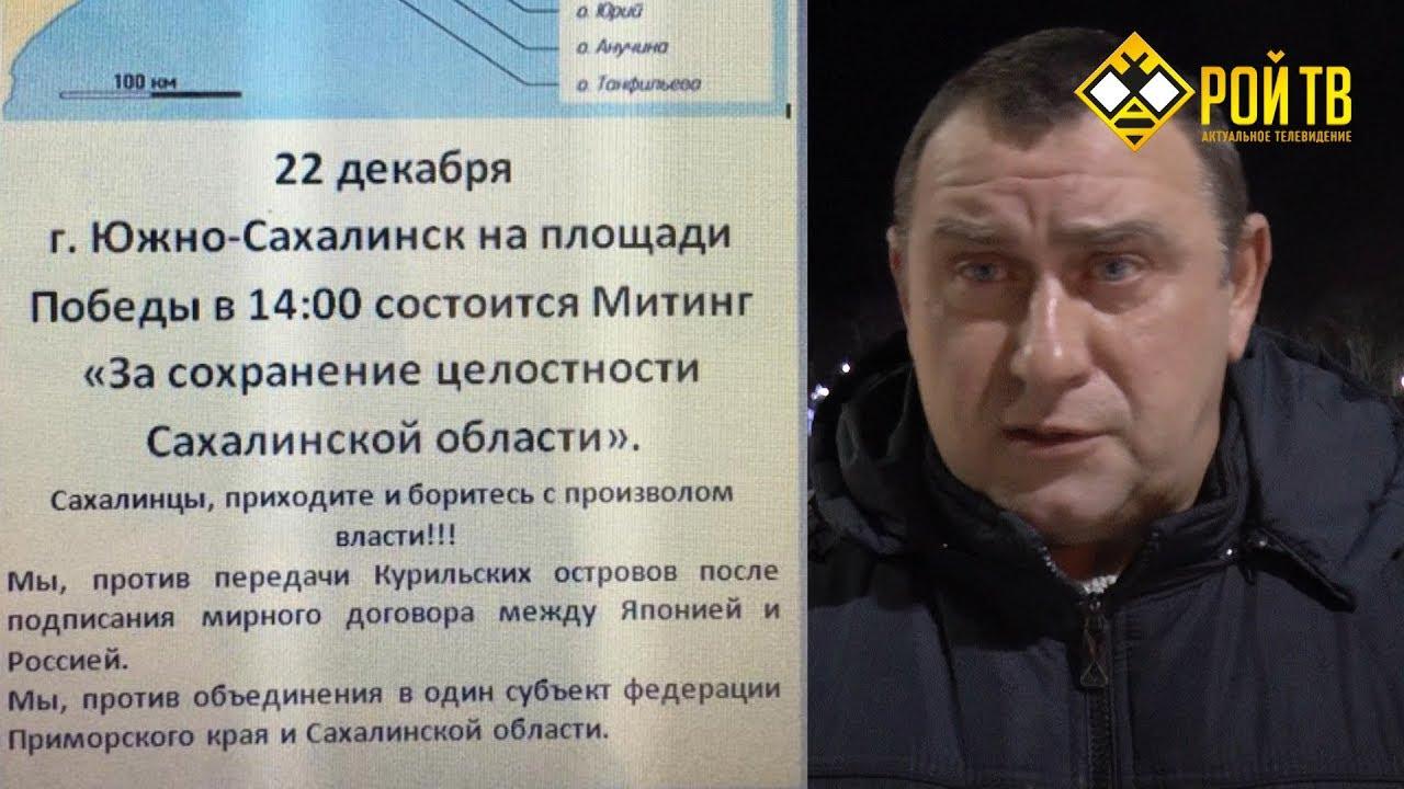 Курилы, киргизы и страхи на Сахалине. / Митинг в Южно-Сахалинске /