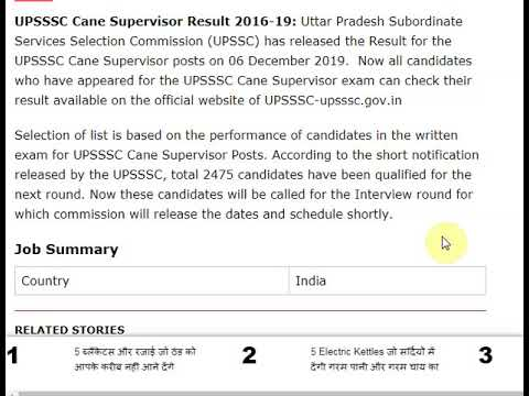 UPSSSC Cane Supervisor Result 2016-19 Declared @upsssc.gov.in,Check Inte...