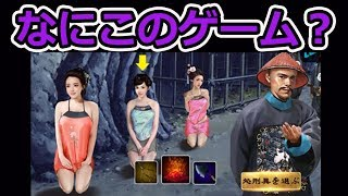よく見る広告のゲーム【王に俺はなる】 セクシー中華 検索動画 11