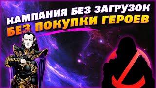 Герои 5 - Прохождение кампании \Чернокнижник\ БЕЗ ЗАГРУЗОК и ПОКУПКИ ГЕРОЕВ2 миссия