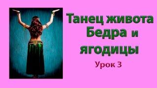 Танец живота. Урок 3 – Бедра и ягодицы.  Узнайте, как подтянуть ягодицы с помощью танца живота.