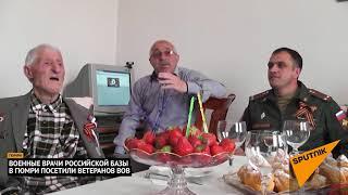 Военные врачи российской базы в Гюмри посетили ветеранов ВОВ