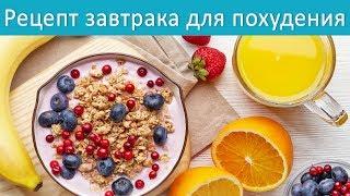 Завтрак для похудения! Полезный завтрак! Диетический завтрак! #завтракдляпохудения #полезныйзавтрак