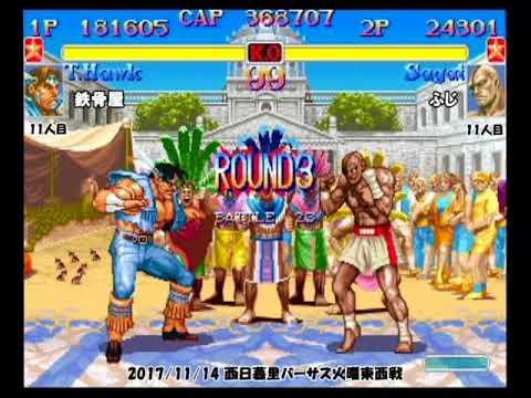 Super Street Fighter 2X :East vs West 2017/11/14 2/3