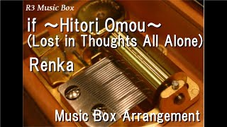 "if ~Hitori Omou~ /Renka [Music Box] (Nintendo 3DS ""Fire Emblem if"" Theme Song)"