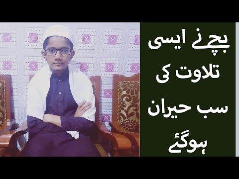 Surah Teen ||Wonderfull Voice By Hafiz Mohsin Ali||