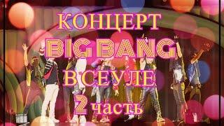 Южная Корея | Концерт BIG BANG в Сеуле (2часть)