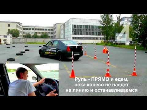 Параллельная парковка задним ходом: Пошаговая инструкция