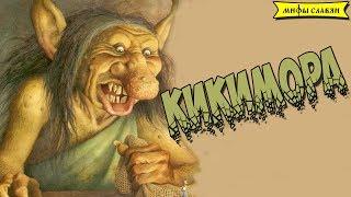 видео Кикимора