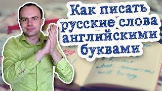 как писать русские слова английскими буквами