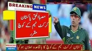 Finally Pcb Announced New Coach Of Pakistan Cricket Team -Talib Sports